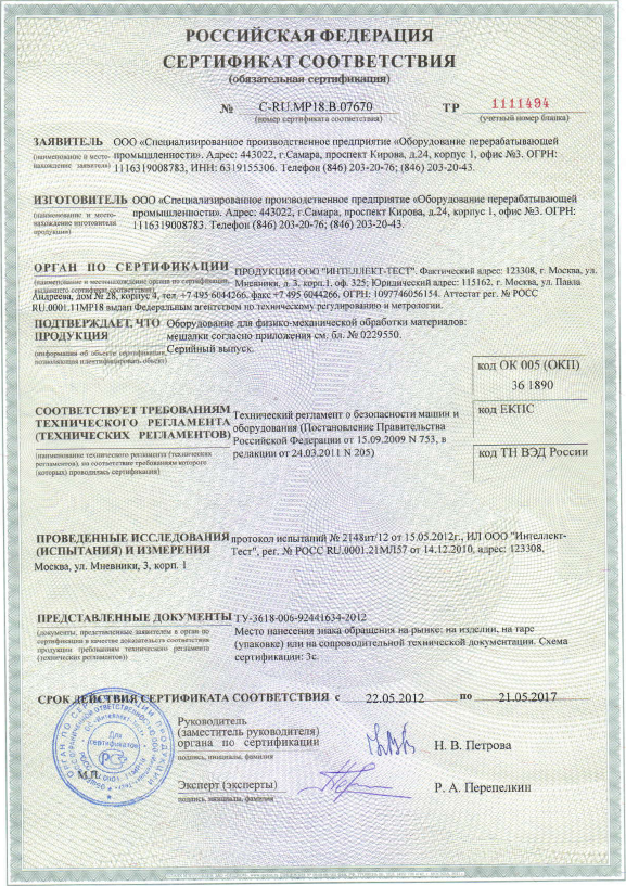 Сертификат на смесители страница 1
