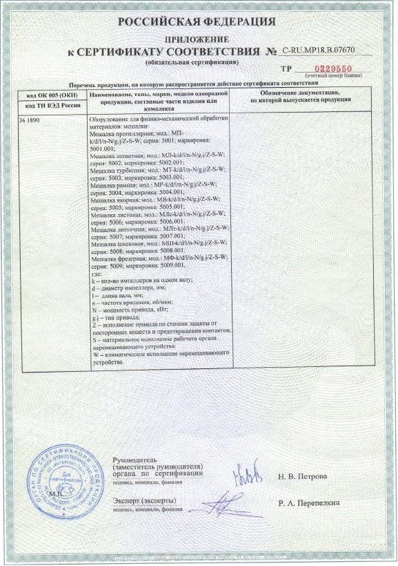 Сертификат на смесители страница 2