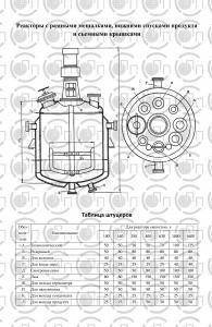 реактор-7