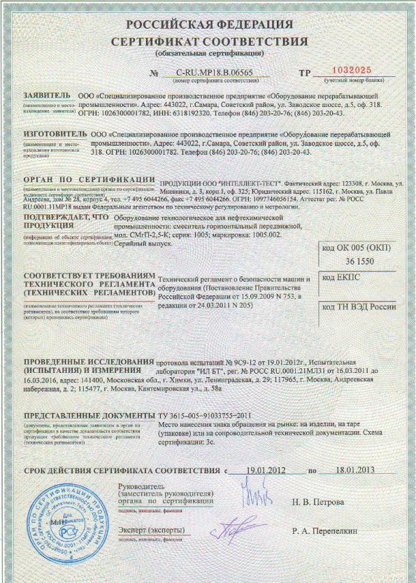 Сертификат на смеситель горизонтальный